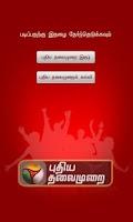 Screenshot of Puthiyathalaimurai Magazine