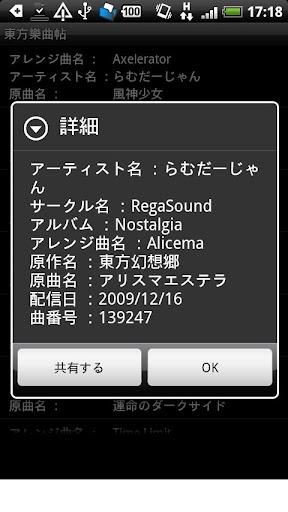 【免費娛樂App】東方樂曲帖-APP點子