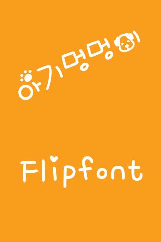 M_Babydog Korean FlipFont