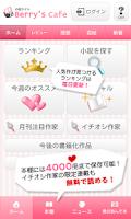 Screenshot of オトナの恋愛小説【ベリカフェ読書】
