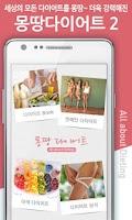 Screenshot of 몽땅다이어트2-연예인다이어트,다이어트식단,칼로리diet