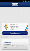 Screenshot of ИКБ.mobile