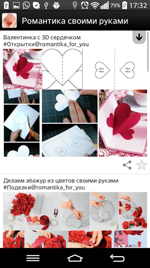 Романтичное своими руками