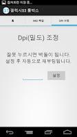 Screenshot of 갤럭시S3 툴박스::IMEI 백업, DPI 밀도 조절