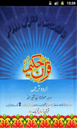 Asan Quran Urdu
