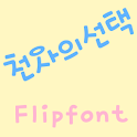 mbcAngelchoice™ Korean Flipfon icon