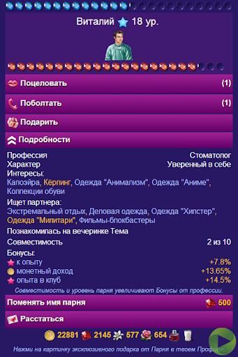 Модницы - screenshot