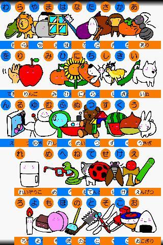 玩免費教育APP 下載Study Hiragana app不用錢 硬是要APP