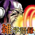ワカモト&シリスギータ de めざメロ 初級編 icon