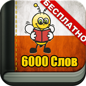 Учим Польский 6000 Слов
