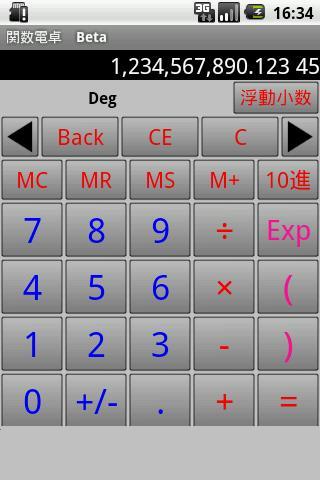 関数電卓 Beta(特殊関数/ビット演算/統計処理)