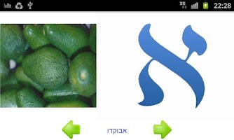 Screenshot of Alef Bet Lite