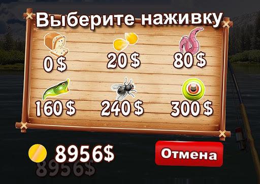 Рыбалка Речной монстр - screenshot