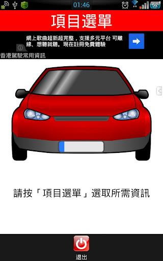 香港駕駛常用資訊 HK Driving Info