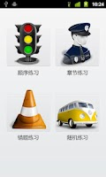 Screenshot of 交规宝典
