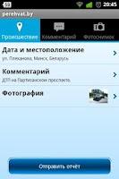 Screenshot of perehvat.by (перехват)