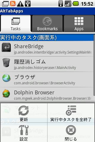 alttabapps for android screenshot