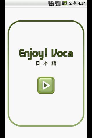 EnjoyVoca 일본어 Lite버전 JLPT JPT