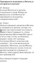 Screenshot of 50 вопросов о намазе