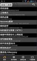Screenshot of Mobileuncle  MTK Tools