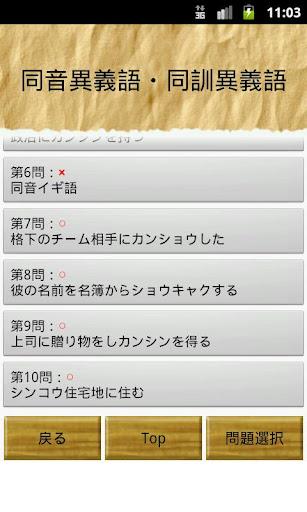 玩娛樂App|同音異義語・同訓異義語クイズLite【無料版】免費|APP試玩