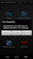 Screenshot of Transportation in Athens