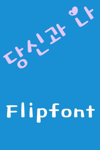 SD당신과 나 FlipFont
