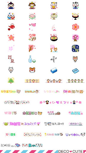 春 Pack for DECO CUTE