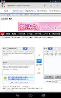Screenshot of Japanese-English Translator