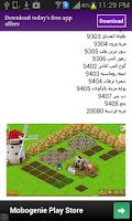 Screenshot of شفرات المزرعة السعيدة