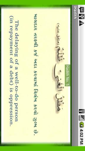 【免費社交App】40 Hadith of Messenger S.A.W.-APP點子
