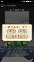 Screenshot of 野天鵝童話 故事有聲書