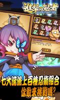 Screenshot of 進擊的忍者(3D激萌RPG)