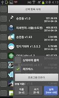 Screenshot of 어플 제거