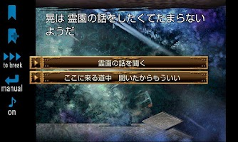 Screenshot of 死の霊園