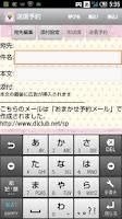 Screenshot of おまかせ予約メール