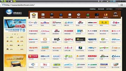摆渡船网址导航HD(平板版)