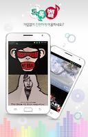 Screenshot of 벨소리 컬러링 - 최신가요,벨소리 다운,트로트,무료벨