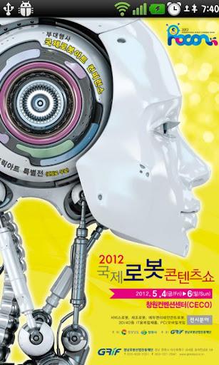 로봇콘텐츠쇼