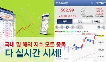 Screenshot of 주식창 하나대투(주식 1위 앱 주식창+매매기능 탑재)