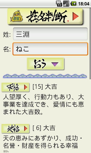【免費娛樂App】姓名判断 Lite-APP點子