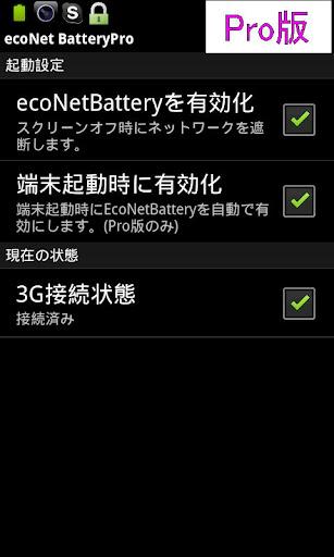 ecoNetBatteryPro-バッテリー節約-|玩工具App免費|玩APPs