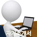 LG CNS합격자 자기소개서