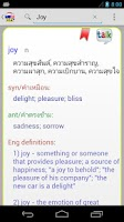 Screenshot of Eng Th Dictionary - ดิกชันนารี