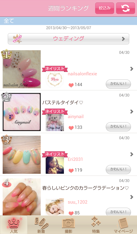 nailap -share cute nail arts Screenshot 0
