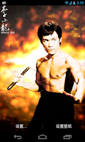 Screenshot of BruceLee Live Wallpaper