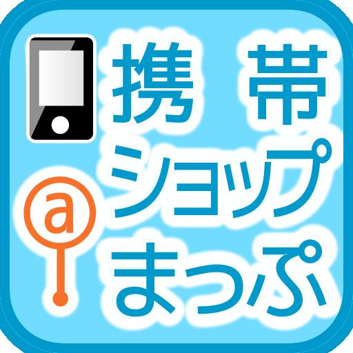 携帯ショップまっぷ 生活 App LOGO-APP試玩