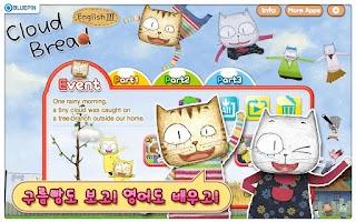 Screenshot of 구름빵 영어 Ⅲ