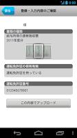 Screenshot of スマート申請