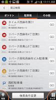 Screenshot of au助手席ナビ -カーナビ/渋滞/取締
